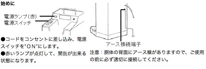 EC-1Lの使い方