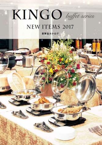 2017年 レストランショー新製品